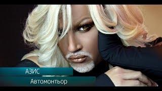 getlinkyoutube.com-НОВО! AZIS   АЗИС - АВТОМОНТЬОР / NEW VERSION / 2016