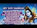 Hey Shiv Shankar, Shiv Bhajans Full Audio Songs Juke Box I Hey Shiv Shankar