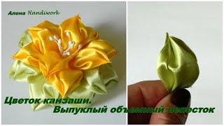 getlinkyoutube.com-Цветок канзаши Выпуклый объемный лепесток