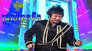 17/01/2015 Pekmi &KREAN ជ្រុលពេកដឹង Chrul Pek Te Deng