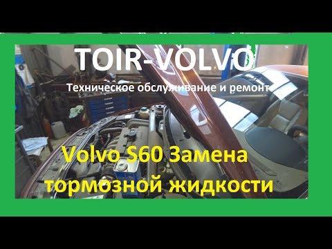 Volvo S60 Замена тормозной жидкости