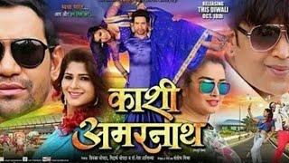 DAMRU - डमरू | Khesari Lal Yadav & Yashika | Bhojpuri Movie 2018 | Superhit Bhojpuri Movie 2018///