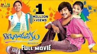 getlinkyoutube.com-Kotha Bangaru Lokam Telugu Full Movie | Latest Telugu Full Movies | Varun Sandesh