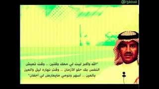 getlinkyoutube.com-خالد عبدالرحمن (طرف جفن عيني) من أجمل ماغنى مخاوي الليل