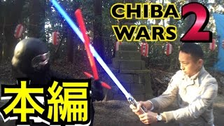 getlinkyoutube.com-スターウォーズパロディ 「千葉ウォーズ2」 ライトセーバー対決再び!!  STAR WARS PARODY