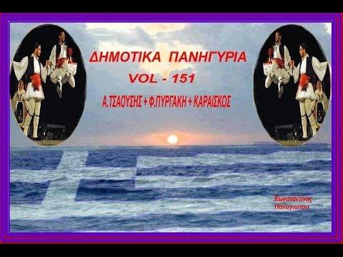 Δημοτικα Πανηγυρια { vol - 151 }Α.Τσαουσης+Φ.Πυργακη+Καραισκος{ toxotis }