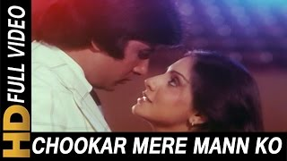 Chookar Mere Mann Ko Kiya Tune Kya Ishara | Kishore Kumar | Yaarana 1981 Songs| Amitabh Bachchan