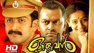 getlinkyoutube.com-Malayalam Full Movie | Oruvan [ Full HD ] | Action Movie | Ft. Prithviraj, Indrajith, Lal