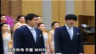 getlinkyoutube.com-주품에 남성 4중창 수원시립합창단 지휘 민인기 Suwon Civic Chorale Still
