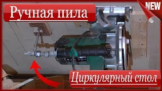 getlinkyoutube.com-Циркулярная пила