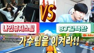 getlinkyoutube.com-[아프리카tv] 카트라이더 김택환 ★가수 나인뮤지스(Nine Muses)와 카트대결★