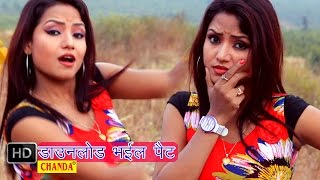 getlinkyoutube.com-Download Bhaiel Pet || डाउनलोड भईल पेट || Bhojpuri Hot Songs