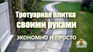 Тротуарная плитка своими руками - экономно и просто