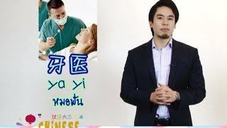 getlinkyoutube.com-เรียนภาษาจีน - ครูพี่ป๊อป - คำศัพท์ภาษาจีนน่ารู้ - 07/05/2014