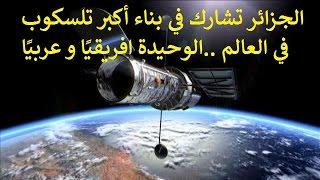 getlinkyoutube.com-الجزائر تشارك في بناء أكبر تلسكوب في العالم ..الوحيدة افريقيا و عربيا!!