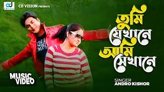 Tomi Jekhane Ami Shekane | Sohagini (2016) | Full HD Music Song | Reshi | Sagor | CD Vision