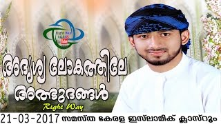 Usthad Abdullah Saleem Wafi  Kuruvantheri Speech 21 -3- 2017