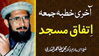 getlinkyoutube.com-Last Speech of Jumma in Ittefaq Masjid by Shaykh-ul-Islam Dr. Muhammad Tahir-ul-Qadri