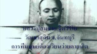 getlinkyoutube.com-หลวงปู่สมชาย ฐิตวิริโย วัดเขาสุกิม จ.จันทบุรี การที่มนุษย์ต้องเวียนว่ายตายเกิด (20 สิงหาคม 2510)