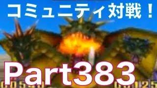 getlinkyoutube.com-ドラゴンクエストモンスターズ2 3DS イルとルカの不思議なふしぎな鍵を実況プレイ!part383 Wi-Fiコミュニティ対戦2本目!
