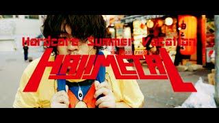 getlinkyoutube.com-HAJIMETAL(ハジメタル)「 Hardcore Summer Vacation 」 (featuring 小川美潮、金子理江、hiroponn(ex.無職)