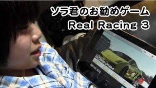 ソラ君のネクサス7お勧めゲーム Real Racing 3 2013.4.7