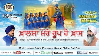 khalsa Mero Roop || Surinder Shinda || Bhai Davinder Singh Sodhi || Saby Saanjh || Folk  Studio