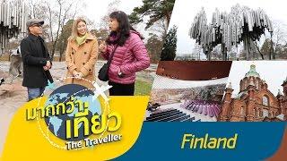 เที่ยวฟินแลนด์ ไม่ใหญ่แต่งดงามและมีเสน่ห์