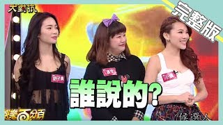 getlinkyoutube.com-娛樂百分百2015.03.02(一) 百分百女神大對抗