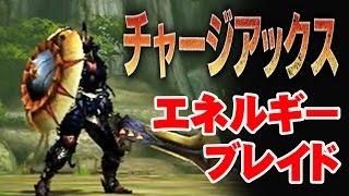 getlinkyoutube.com-【MHクロス】武器紹介動画 ⑩チャージアックス☓狩技;エネルギーブレイド!! 武器全14種☓狩猟スタイル モンスターハンタークロス Monster Hunter X Cross Weapons