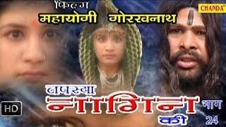 getlinkyoutube.com-Mahayogi Gorkhnath Episode 24 - 25 || महायोगी गोरखनाथ भाग 24 - 25 || Hindi Full Movies