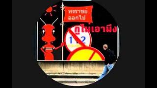 getlinkyoutube.com-ถ่ายทอดสด จากมหาวิทยาลัยประชาชน เพื่อการอภิวัฒน์มดแดงล้มช้าง สร้างชาติ