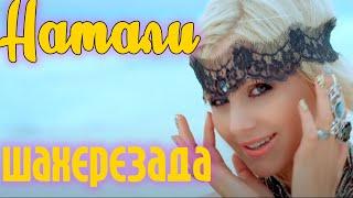 Натали - Шахерезада