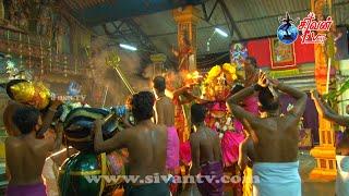 நல்லூர் சிவன் கோவில் இயம சம்ஹாரம் 13.11.2020