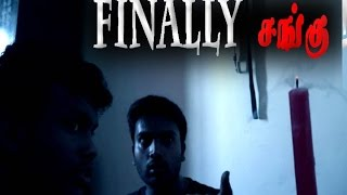 FINALLY SANGU (Death music)  - Tamil horror short film