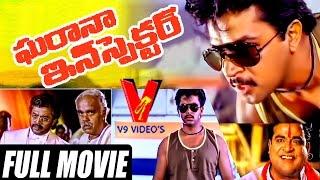 Gharana Inspector Telugu Full Length Movie | Arjun | Kavya | V9 Videos