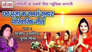 सुपवा अनलऊ यौ भईया - Maithili Paramparik Chhath Geet 2017 - Dilip Darbhangiya And Poonam Mishra