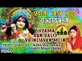 Shyama Aan Baso By Tripti Shaqya [Full Song] I Kabhi Ram Banke Kabhi Shyam Banke