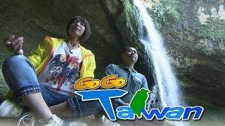 getlinkyoutube.com-[HD] GoGoTaiwan Ep83 南投 重溫杉林溪的美好回憶