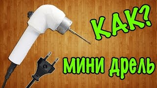getlinkyoutube.com-Как сделать мини дрель своими руками в домашних условиях / How to make a mini drill
