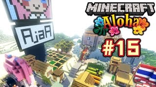 getlinkyoutube.com-[ Minecraft Aloha ] # 15 : ทำป้ายหน้าเกย์ปุริ เจ้าแม่ประจำหมู่บ้าน!!