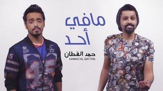 getlinkyoutube.com-حمد القطان - مافي أحد (فيديو كليب حصري) | 2016