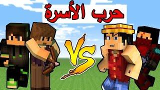 حرب الأسره : انا ورفركس ضد صالح و سلوم - Minecraft : Bed Wars #6