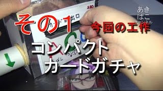 "getlinkyoutube.com-【工作】コンパクト カードガチャその1_あきばこファクトリー42_How to make ""compact card vending machine"". 1 of 4"
