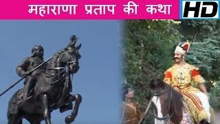 महाराणा प्रताप की कथा | Maharana Pratap Ki Katha | Rajasthani Bhajan | Rajesh Parik
