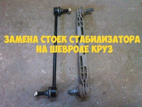 Расположение стоек стабилизатора у Опель Вектра Седан