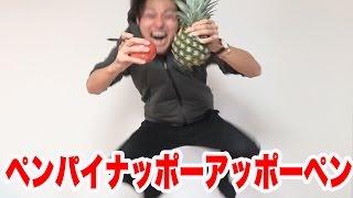 getlinkyoutube.com-【PPAP】勘だけでペンパイナッポーアッポーペン踊ったら腹筋崩壊したww