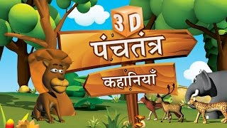 getlinkyoutube.com-3D Panchatantra Tales Collection in Marathi | 3D Moral Stories in Marathi For Kids | Marathi Goshti