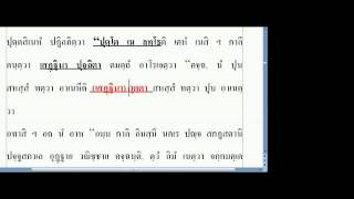 getlinkyoutube.com-เรียนบาลี ภาค ๒ หน้า ๑๕ อธิบายศัพท์และประโยค