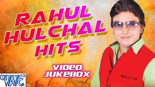 getlinkyoutube.com-राहुल हलचल हिट्स || Rahul Hulchal Hits || Video Jukebox || Bhojpuri Hot Songs 2015 new